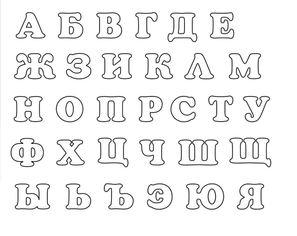 Объемные буквы картинки карандашом алфавит, моей красивой