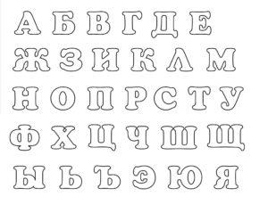 Алфавит буквы